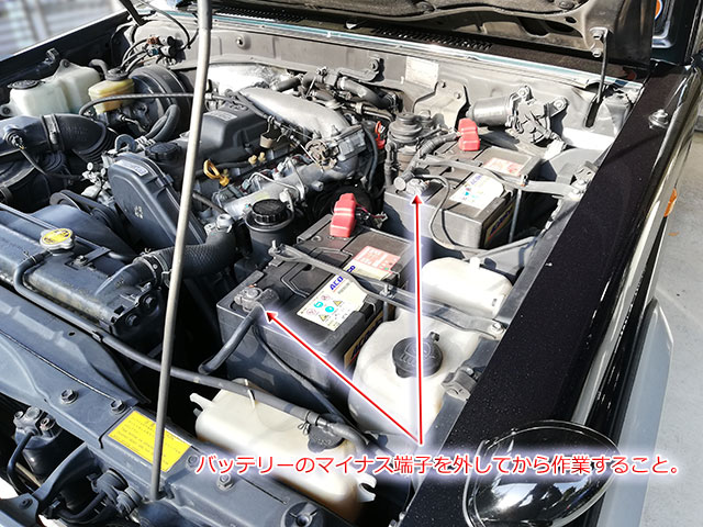 トヨタ ランドクルーザープラド(KZJ78W)のバッテリーのマイナス端子の位置。