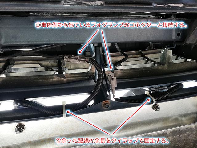 トヨタ ランドクルーザー プラド(KZJ78W)のバンパー裏から見たフォグランプの配線の様子。