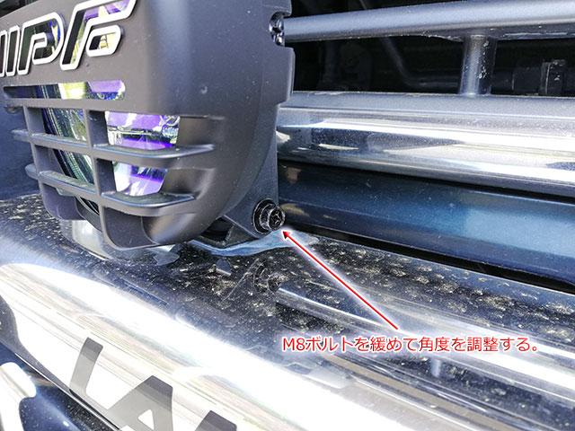 IPF 968 ハイブリッドリフレクターの角度調整用ボルトの場所