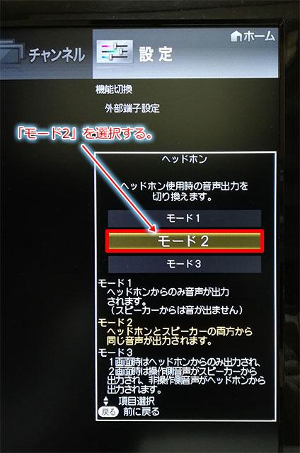 シャープ AQUOS ヘッドホンの音声出力の設定手順 4